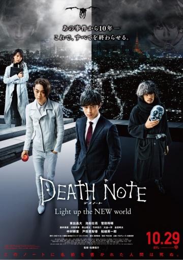 Тетрадь смерти: Зажги новый мир (2017)