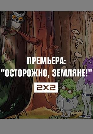 Картинка к мультфильму Осторожно земляне! 1-5 сезон