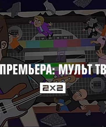 Картинка к мультфильму Мульт ТВ. 2Х2