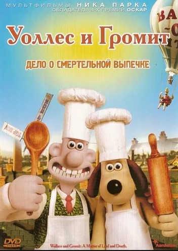 Картинка к мультфильму Уоллес и Громит: Дело о смертельной выпечке (2008)