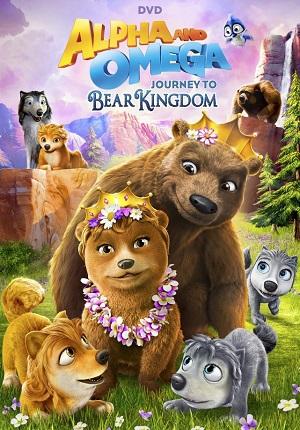 Альфа и Омега 8: Путешествие в Королевство Медведя