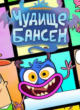 Чудище Бансен Nickelodeon 2017