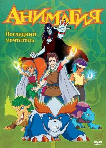 Картинка к мультфильму Анимагия все серии