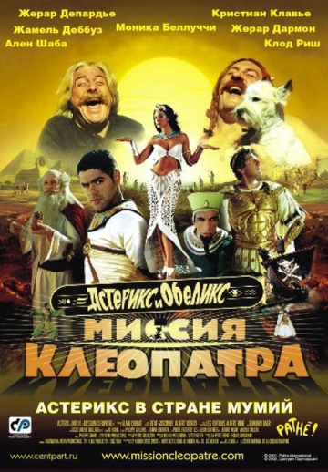 Картинка к мультфильму Астерикс и Обеликс: Миссия Клеопатра (2002)