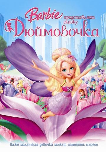 Картинка к мультфильму Барби представляет сказку «Дюймовочка» (2009)