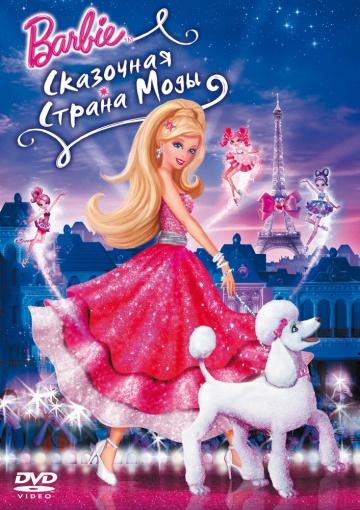 Картинка к мультфильму Барби: Сказочная страна моды (2010)