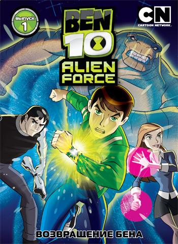 Картинка к мультфильму Бен 10: Инопланетная сила 1,2,3 сезон
