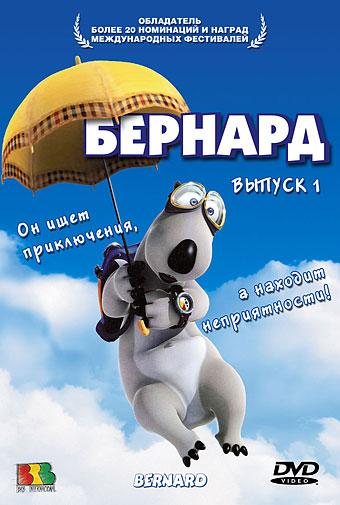 Картинка к мультфильму Бернард