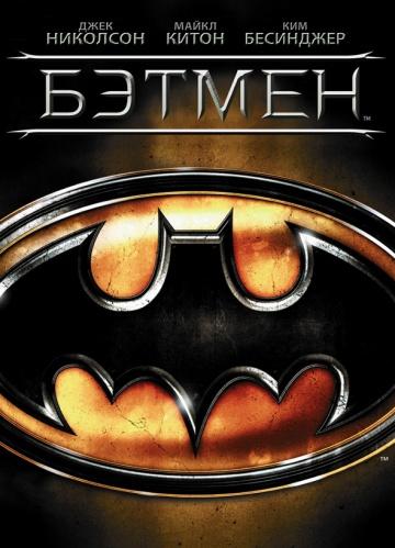 Картинка к мультфильму Бэтмен (1989)