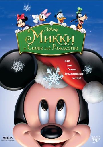 Микки: И снова под Рождество смотреть онлайн