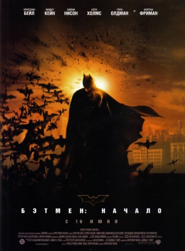 Картинка к мультфильму Бэтмен: Начало