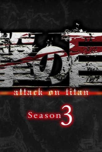 Вторжение Титанов / Атака Гигантов 3 сезон (2018)