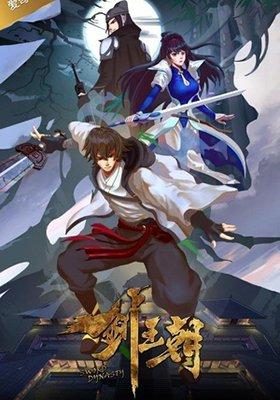 Династия Меча / Sword Dynasty 2017