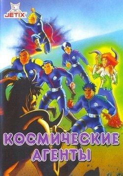 Космические агенты (Команда 22-Z)