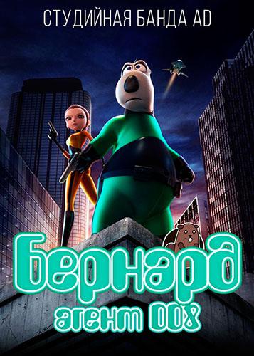 Бернард: Агент 008 (2017)