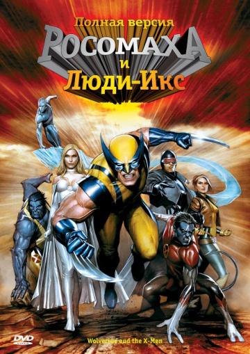 Картинка к мультфильму Росомаха и Люди Икс. Начало