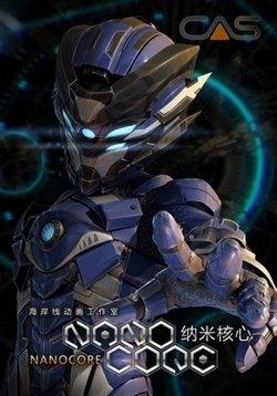 Нано Ядро / Nano Core 1,2,3 сезон