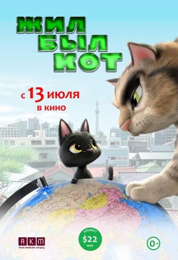 Картинка к мультфильму Жил-был кот (2017)