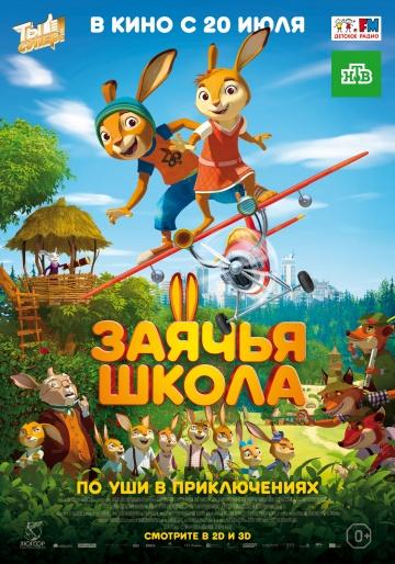 Картинка к мультфильму Заячья школа (2017)