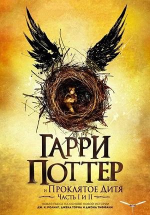 Картинка к мультфильму Гарри Поттер и Проклятое Дитя