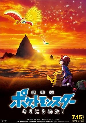 Покемон Фильм 20: Я выбираю тебя! / Pokemon: Kimi ni Kimeta!