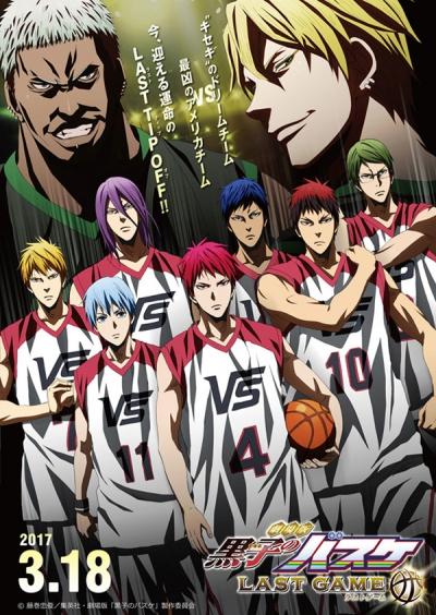 Баскетбол Куроко: Последняя игра Фильм 2
