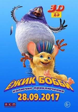 Картинка к мультфильму Ежик Бобби: Колючие приключения (2017)