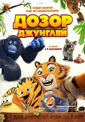 Картинка к мультфильму Дозор джунглей (2017)