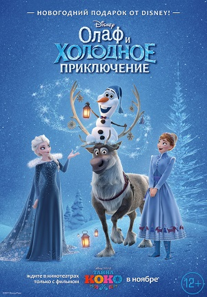 Картинка к мультфильму Холодные приключения Олафа