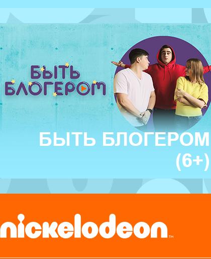 Картинка к мультфильму Быть блогером 1 сезон Nickelodeon