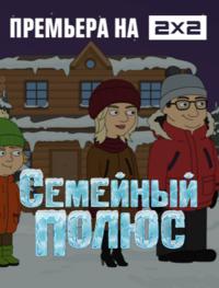 Картинка к мультфильму Семейный полюс 2х2