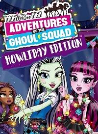 Школа монстров: Приключения команды монстров - Праздничный выпуск