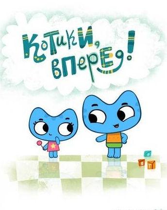 Картинка к мультфильму Котики вперед