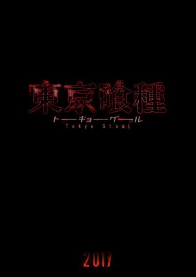 Токийский гуль Фильм / Токийский вампир (2017)