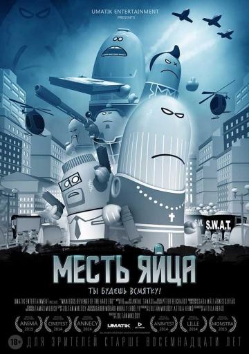 Картинка к мультфильму Месть яйца (2017/Новинка)
