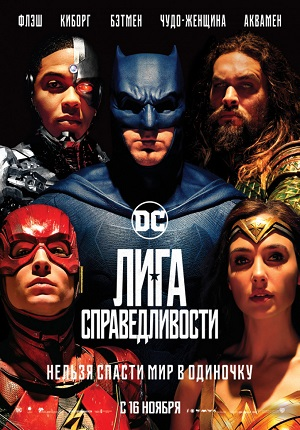 DC Лига справедливости Фильм (2017)