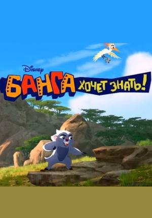 Банга хочет знать 1 сезон Disney