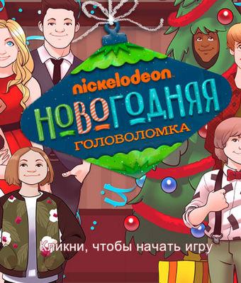 Играть в Nickelodeon: Новогодняя головоломка