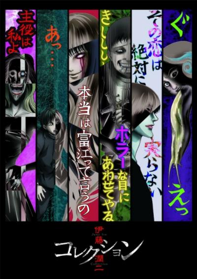 Коллекция Дзюндзи Ито (2018) 1 сезон смотреть онлайн