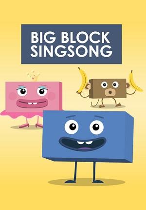 Большой блок поет песню / Big Block SingSong Disney