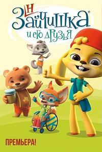 Картинка к мультфильму Знайчишка и его друзья