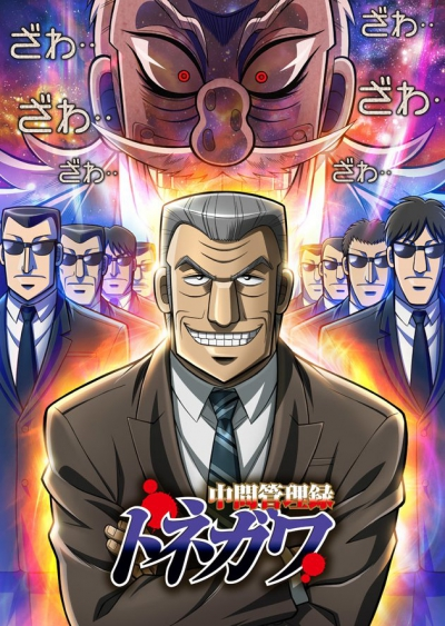 Менеджер среднего звена Тонэгава (2018) 1 сезон смотреть онлайн
