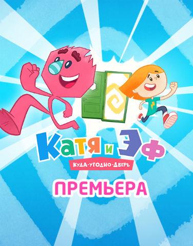Картинка к мультфильму Катя и Эф. Куда-угодно-дверь