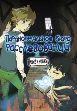 Паранормальное бюро расследований Мухё и Роджи смотреть онлайн