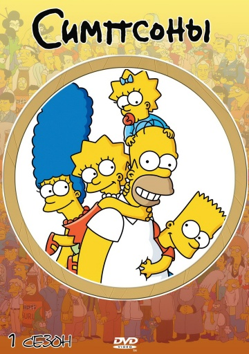 Симпсоны все серии