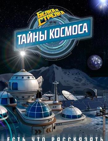 белка и стрелка тайны космоса (2019) 1 сезон