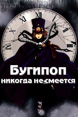Бугипоп никогда не смеётся (2019) 1 сезон