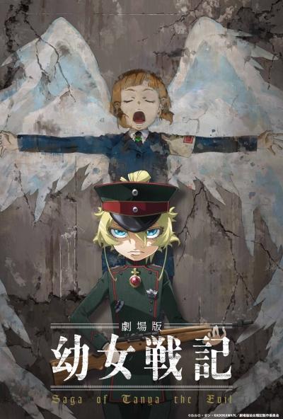 Военная хроника маленькой девочки: Фильм (2019)