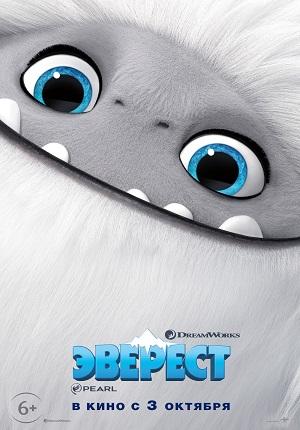 Эверест / Отвратительный (2019/DreamWorks) смотреть онлайн