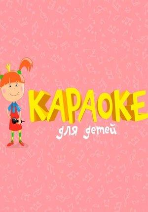 Караоке для детей / Песенки малышам